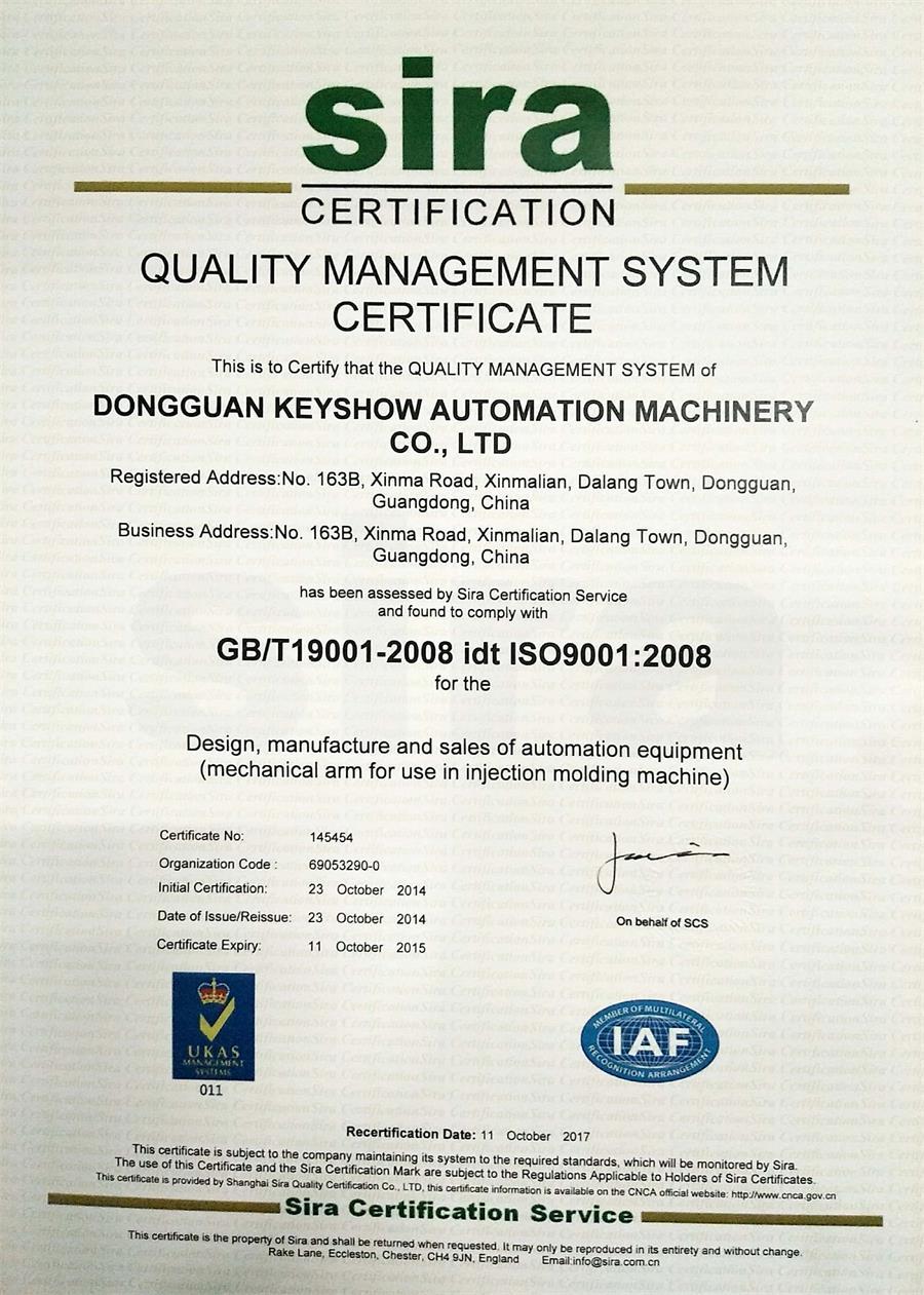 ISO 英文证书