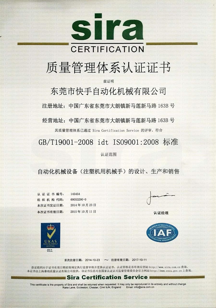 ISO中文证书