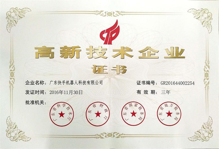高家高新技术企业证书
